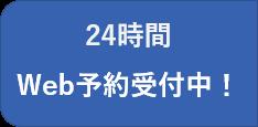 24時間Web予約受付中!
