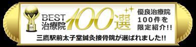 BEST治療院100選 三鷹太子堂鍼灸接骨院が選ばれました!!