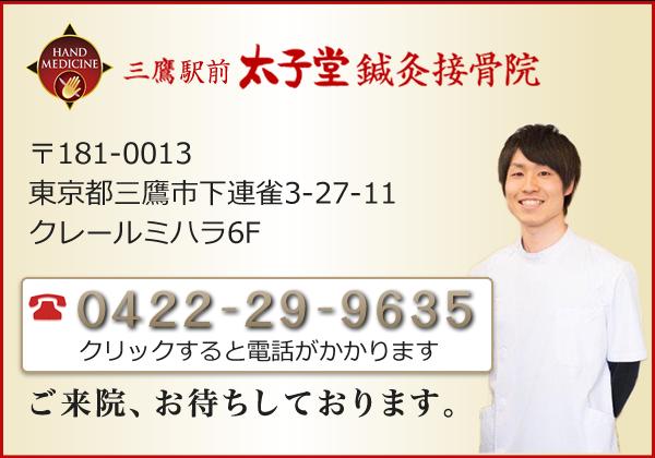 〒181-0013 東京都三鷹市下連雀3-27-11 クレールミハラ6F TEL:0422-29-9635 ご来院お待ちしております