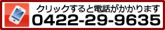 三鷹駅前院電話