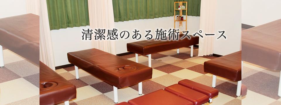 清潔感のある施術スペース