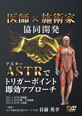 ASTR DVD ジャケット